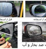 برچسب ضد بخار آینه خودرو
